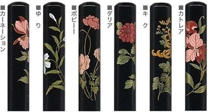 花蒔絵銀行印鑑