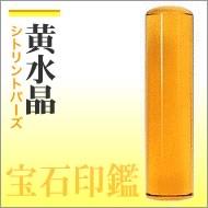 黄水晶印鑑