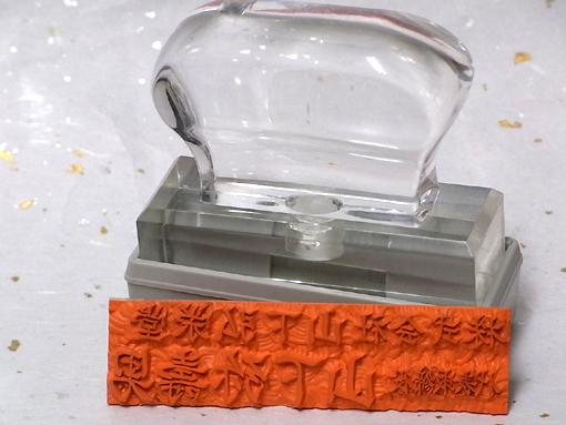 手彫りゴム印 彫刻ゴム印