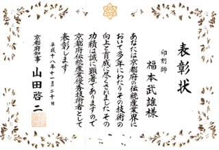 印章彫刻士 福本
