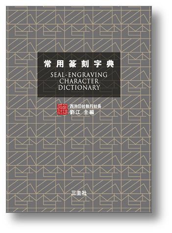 篆刻辞書 常用印章字林