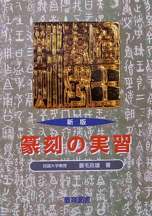 篆刻の教科書